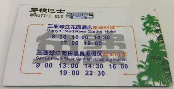 Расписание следования бесплатного автобуса на Наньтянь