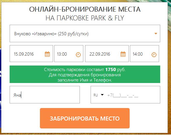 Бронирование парковки во Внуково