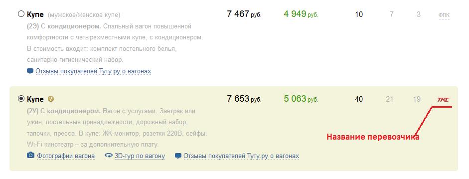 Определение перевозчика на сайте Туту.ру