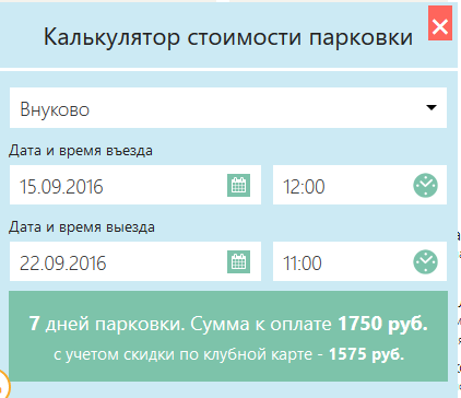 Расчет стоимости парковки во Внуково