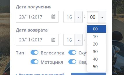 Выбор даты - бронирование байка онлайн