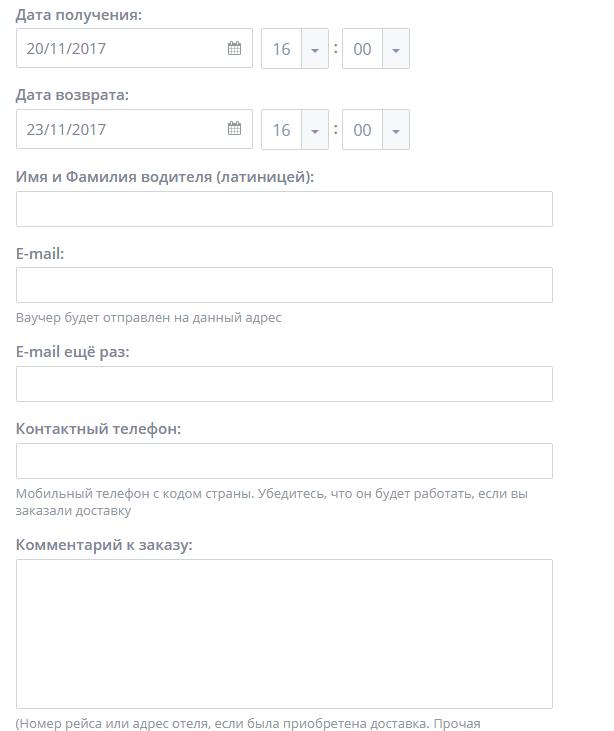 Личные данные - бронирование байков онлайн