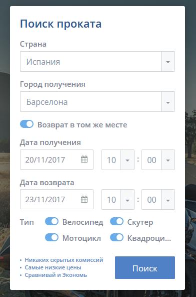 Бронирования байков онлайн - форма поиска