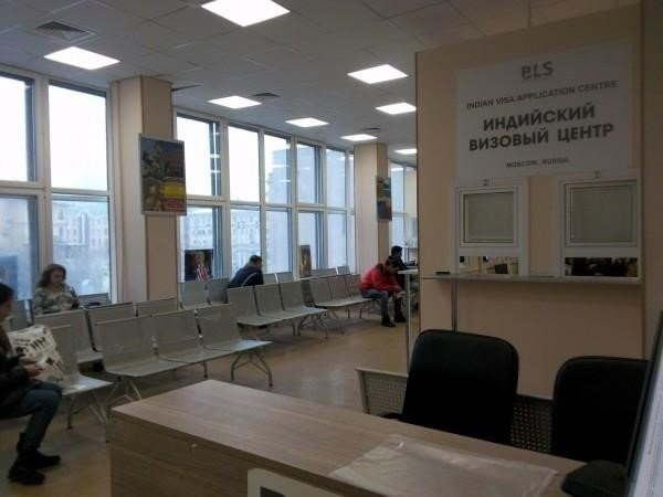 Визовый центр индийского посольства в Москве