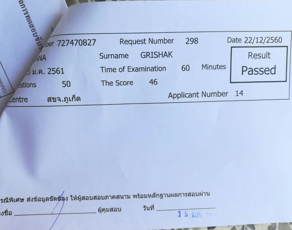 Как получить тайские права? Результаты теоретического экзамена